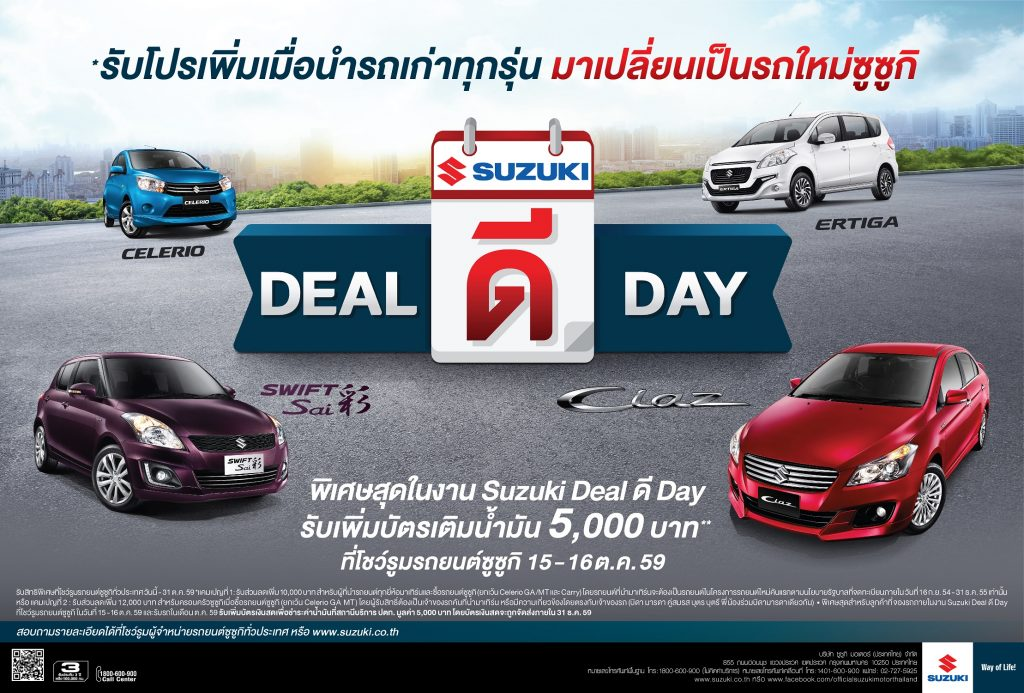 suzuki-deal-%e0%b8%94%e0%b8%b5-day_15-16-oct-2016-gasoline5000