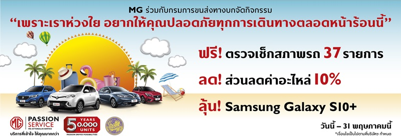MG - Passion Service Campaign - Banner
