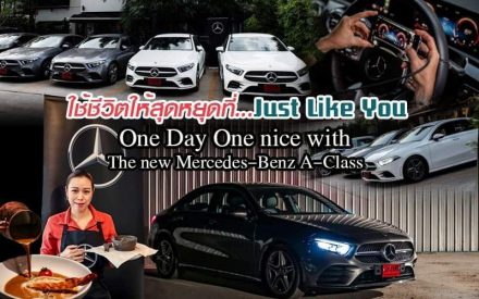 ใช้ชีวิตให้สุดหยุดที่ 'Just Like You' One Day One nice with The new Mercedes-Benz A-Class